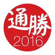 通勝 2016 - 十三行作品