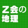 Z会の地理 - iPhoneアプリ