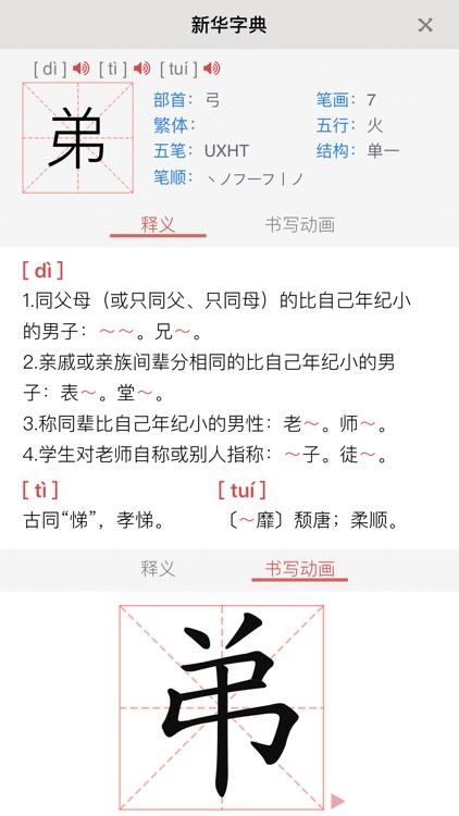 千字文-有声国学图文专业版Learn Chinese