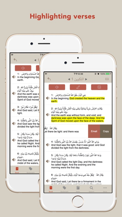 Arabic English Bible - AR-EN Bible