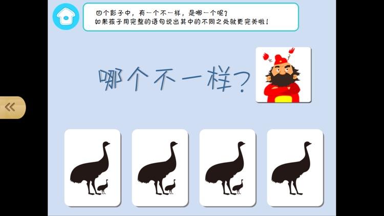 宝宝学数学(思维训练)-幼儿趣味数学思维启蒙益智游戏 screenshot-4