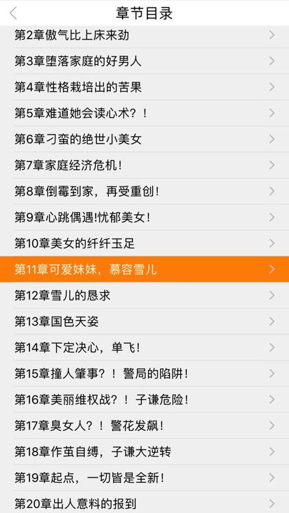 小说书城-最新热门小说下载阅读器 screenshot-3