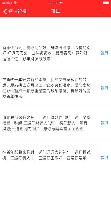 短信祝福语(2017鸡年最新祝福短信) screenshot three