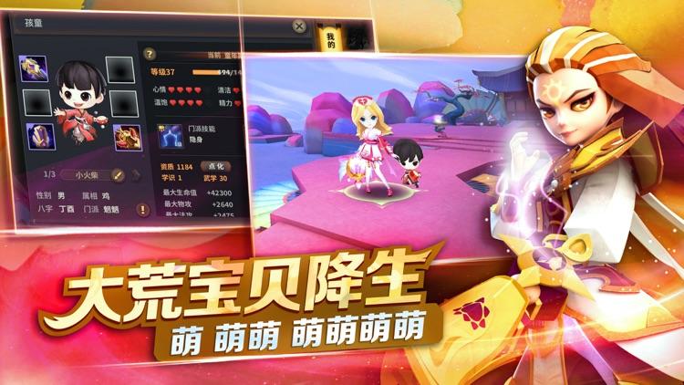 天下X天下-网易首款多人同屏团战MMO手游