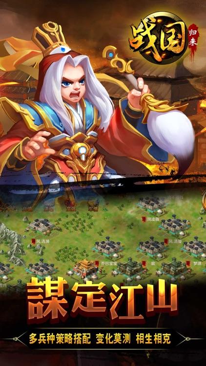 战国:三国策略游戏
