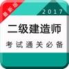 二级建造师建筑师考试题库2017最新版