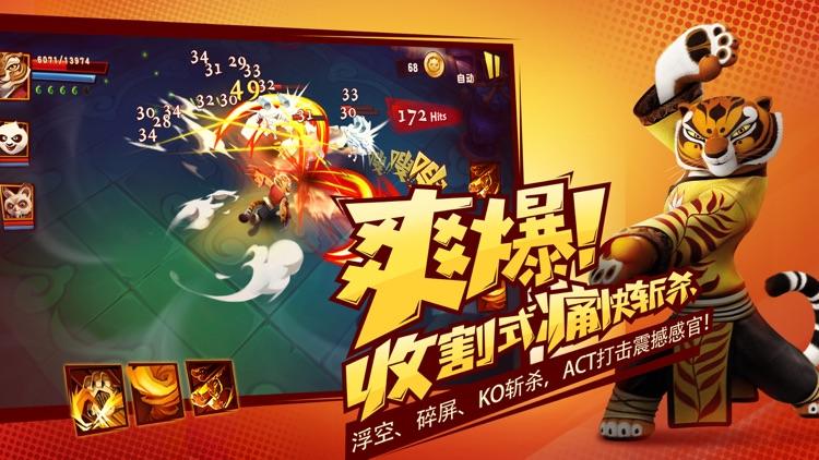 功夫熊猫3——国际版全新上线 screenshot-3