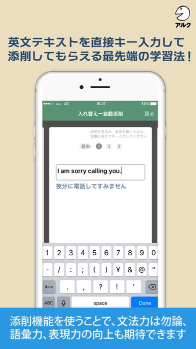 キクタン英会話<基礎編>【添削+発音練習機能つき】(アルク)のおすすめ画像4