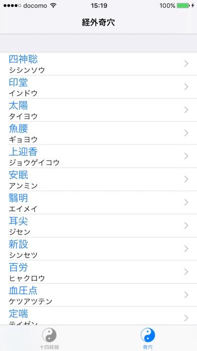 経穴マニュアル screenshot1