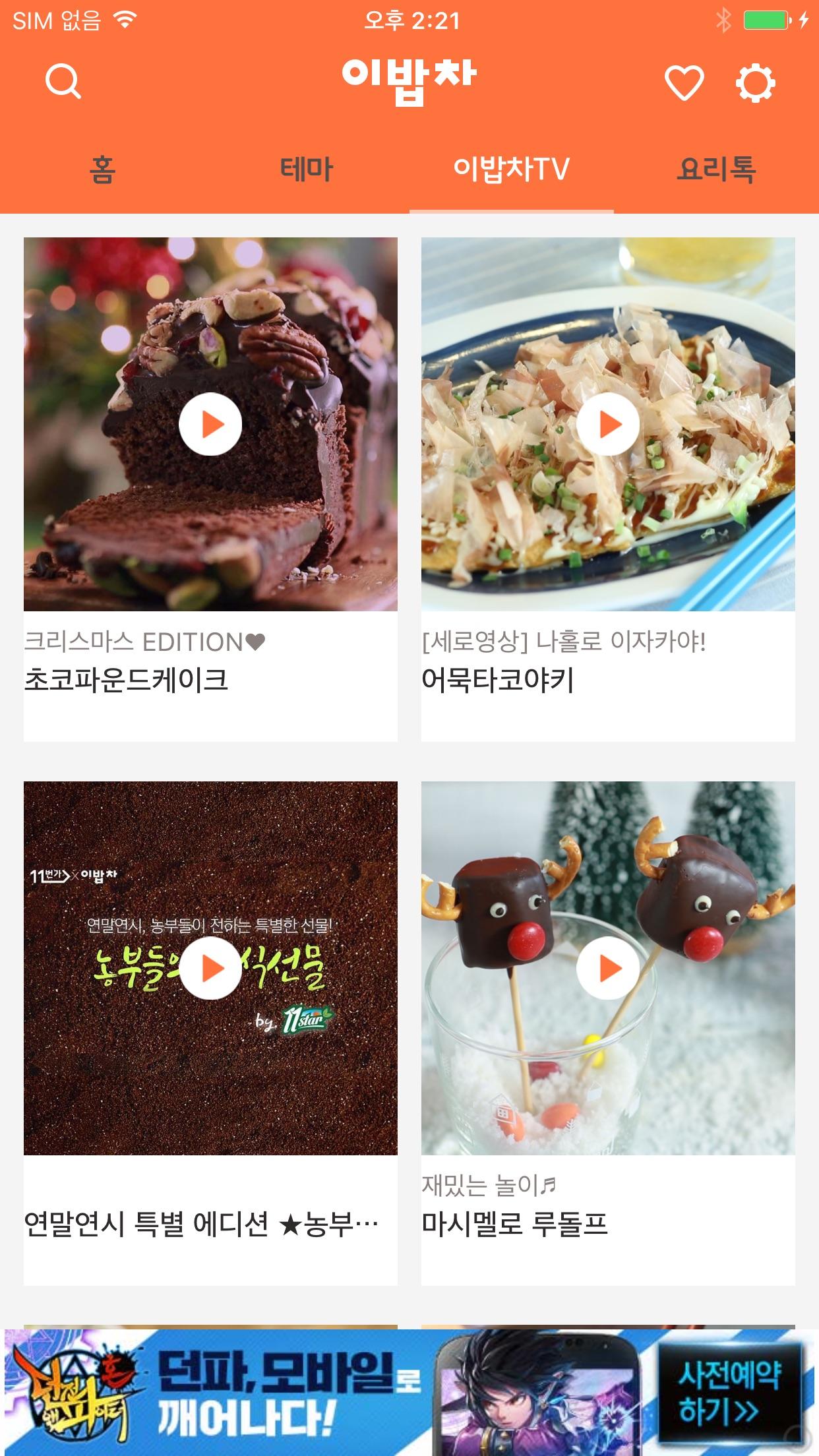 이밥차 요리 레시피 Screenshot