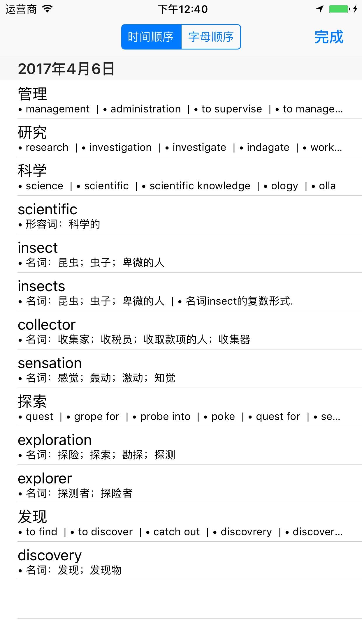 快词 - 在线英汉词典/汉英词典 Screenshot
