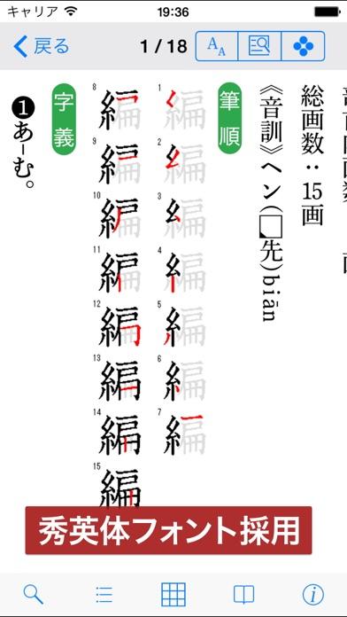 新漢語林 第二版のおすすめ画像4