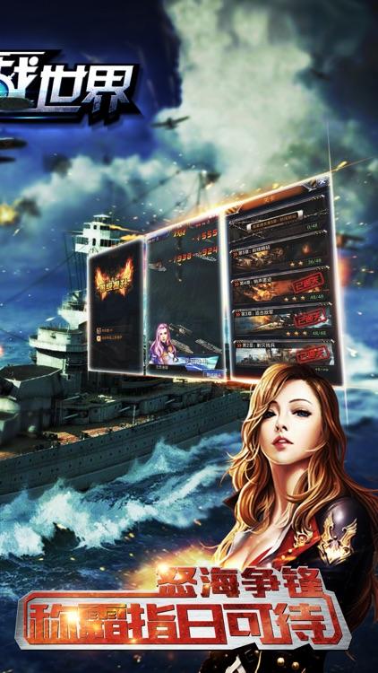 大海战世界-超级战舰帝国之争,经典海战策略手游 screenshot-3