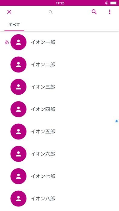 イオンでんわのスクリーンショット3