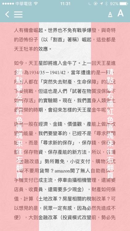2017唐立淇星座運勢大解析 screenshot-4