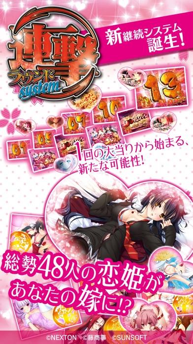 CR戦国†恋姫のスクリーンショット5