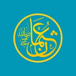 iSeerah - Seerah of Prophet Muhammad