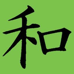 KANJI QUIZ - 漢字クイズ