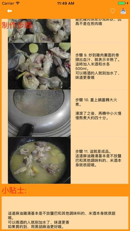 臺灣精品食譜離線版 screenshot-3