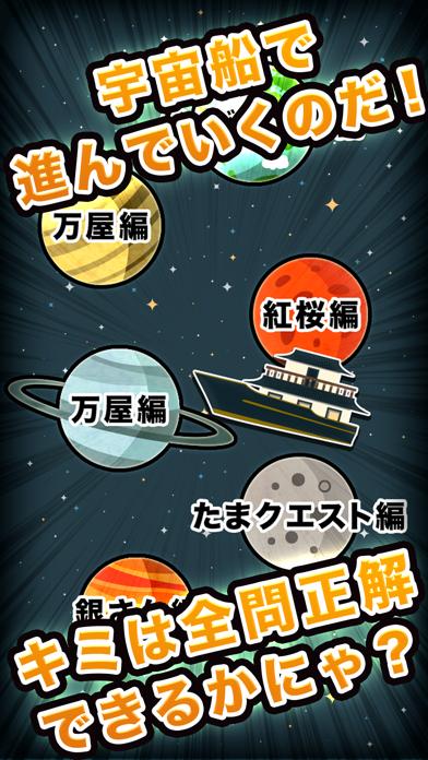 金魂クイズ for 銀魂(GINTAMA) - 窓用