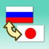 ロシア語翻訳