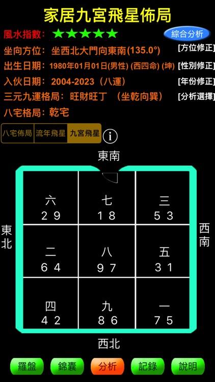 智能風水羅庚(專業版) screenshot-4