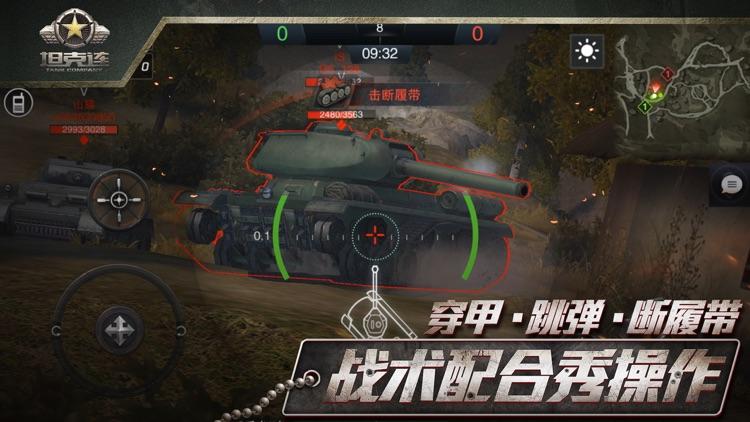 坦克连-二战军事荒漠特训 screenshot-4