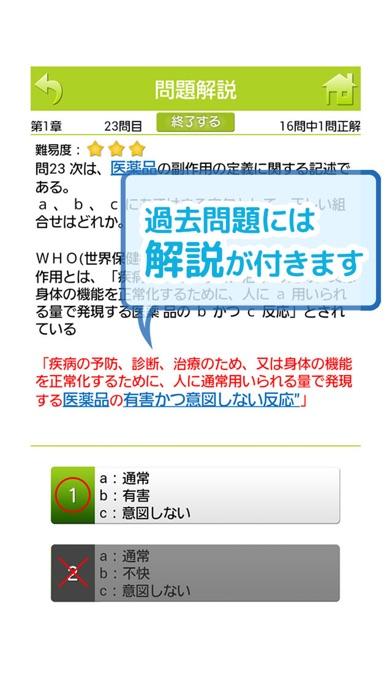登録販売者 アプリで合格のスクリーンショット3