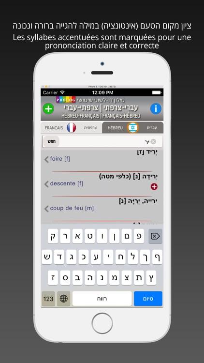 HEBREW - FRENCH v.v Dictionary screenshot-3