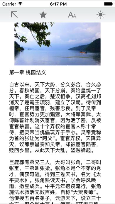 山海经白话文版 screenshot three