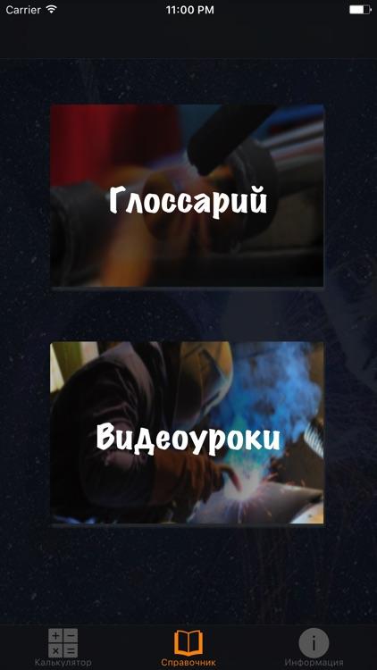 iСварщик