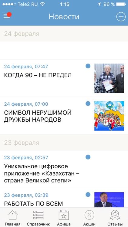Мой Жезказган - новости, афиша и справочник города