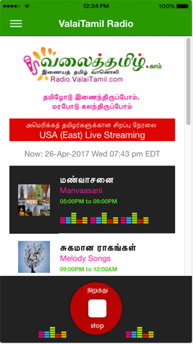 Valaitamil Radio screenshot two