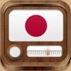 日本のラジ  - Radios Japan
