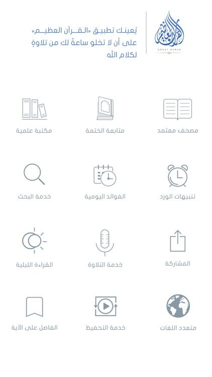 القرآن العظيم | Great Quran | وقف الراجحي screenshot-4