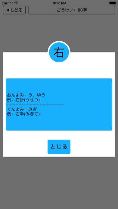 小学1年 必修漢字スクリーンショット5