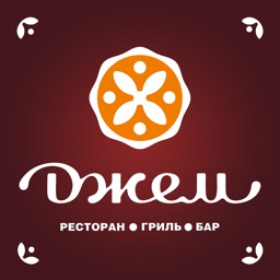 гриль-бар Джем | Белгород