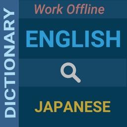 English : Japanese Dictionary