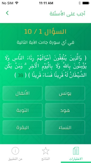 الاتقان في حفظ القرآن Screenshot