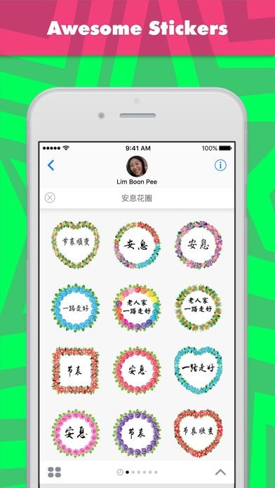安息花圈贴纸,设计:wenpeiのスクリーンショット1