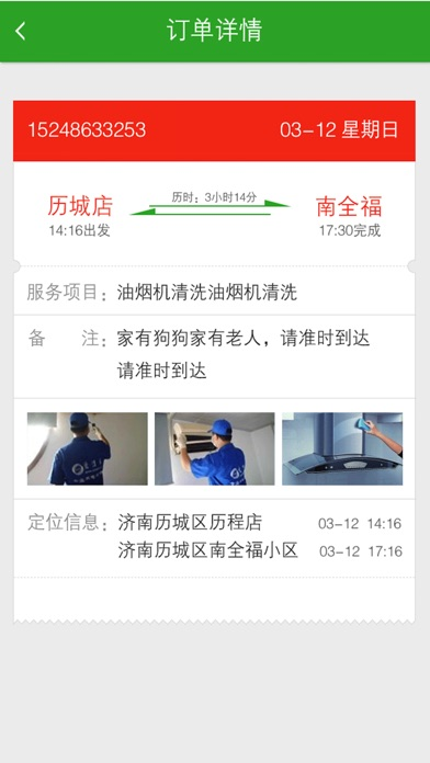 Screenshot for 家家用员工端 in Netherlands App Store