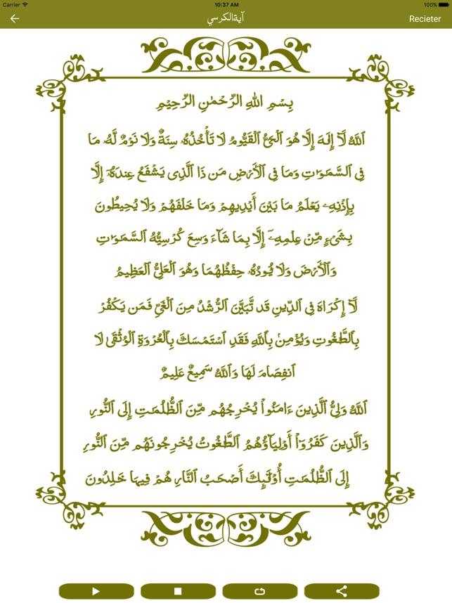 Ayatul Kursi - اَيةُ الكُرسٍي on the App Store