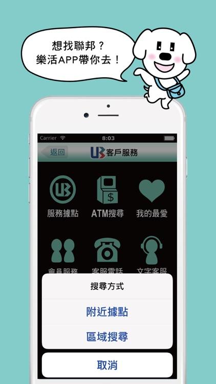 聯邦樂活APP screenshot-4