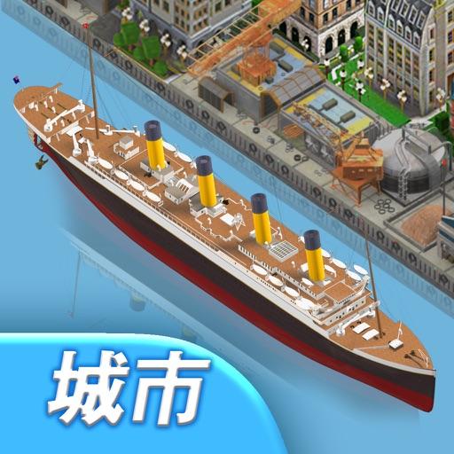 船舶城市 icon