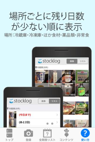 ストックログ~食材・薬品類の消費・賞味期限管理 - náhled
