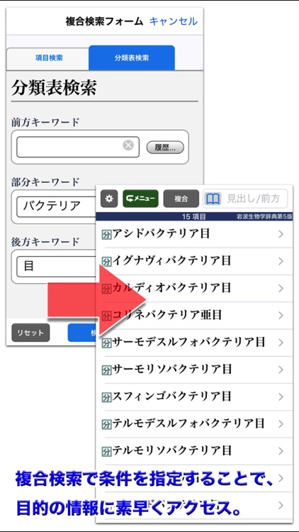 岩波 生物学辞典 第5版 (ONESWING) screenshot-3