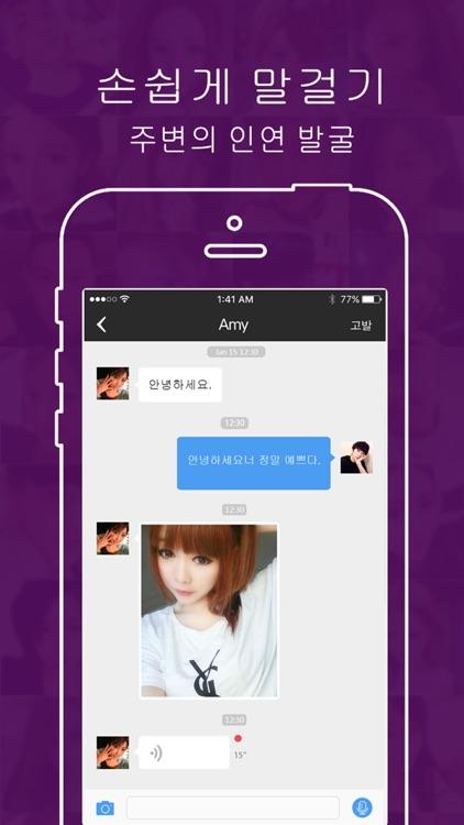 원나잇톡-랜덤채팅,섹시성인미팅 screenshot-4