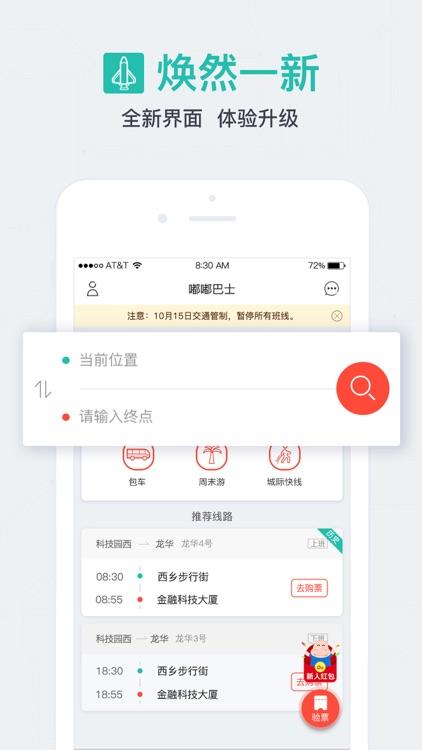 嘟嘟巴士 screenshot-0