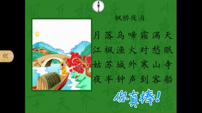 手指点点学唐诗2-经典幼儿启蒙国学识字系列 screenshot one