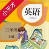 小天才点读机-小学英语三年级上册(PEP人教版)高清双语有声点读教材